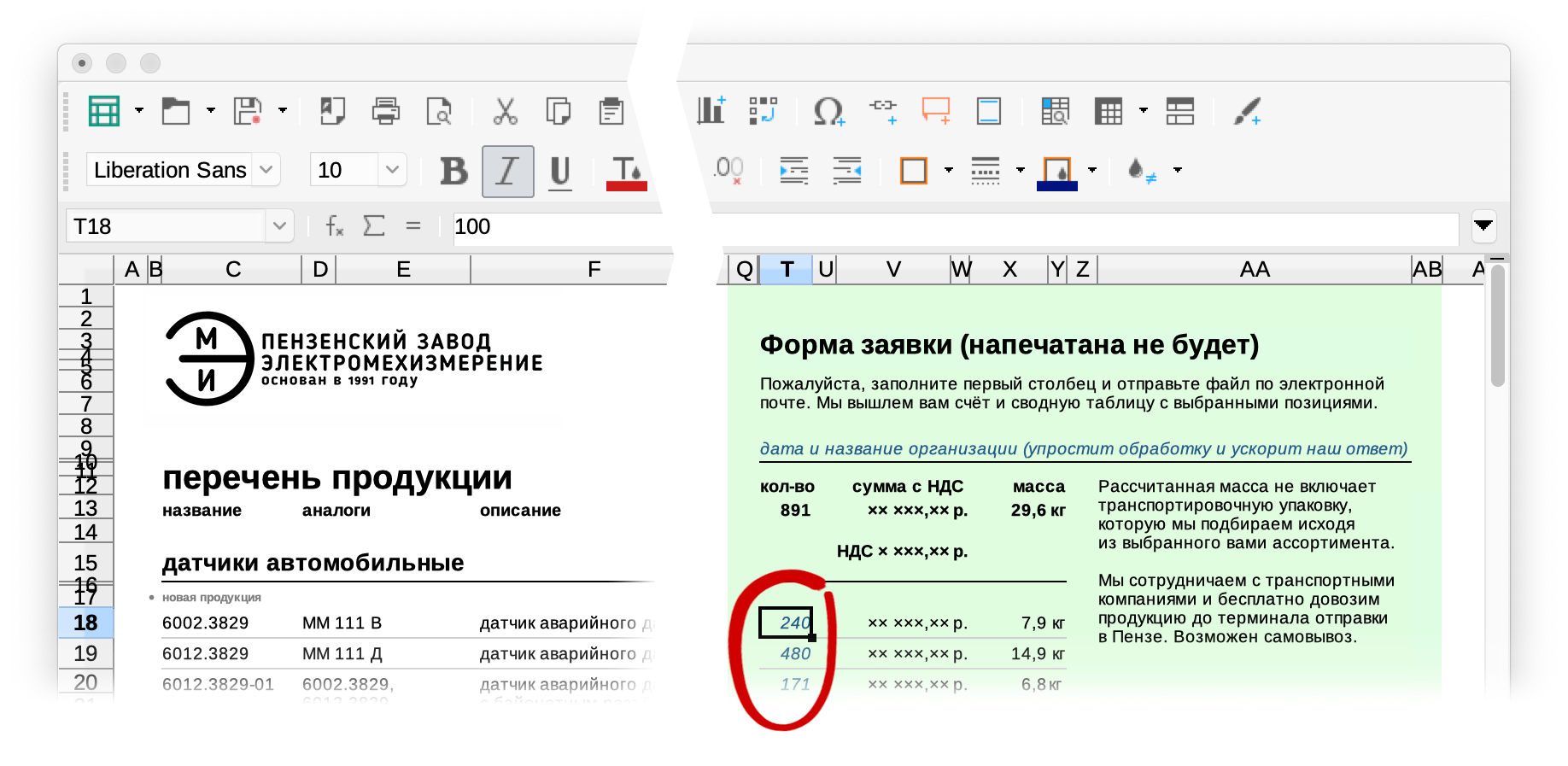 Order application form opened in LibreOffice